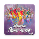 Download Govyachya Kinaryavar - Marathi Love Songs For PC Windows and Mac
