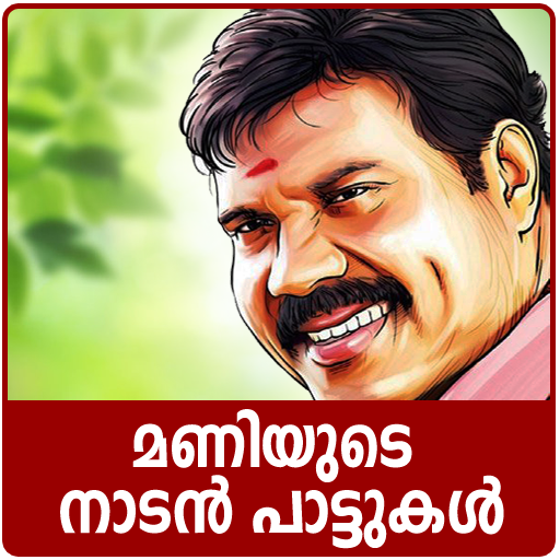 Kalabhavan Mani Songs - Apps on Google Play