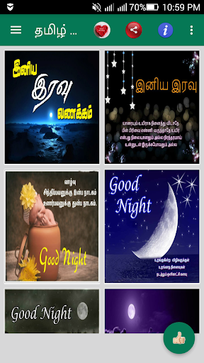Tamil Morning, Night Images 2.0 screenshots 8