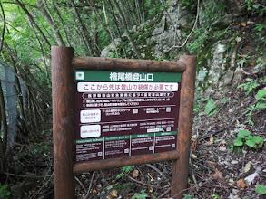 登山口の説明