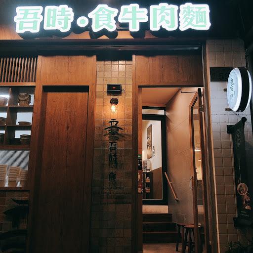 吾時•食 5 10 10 牛肉麵