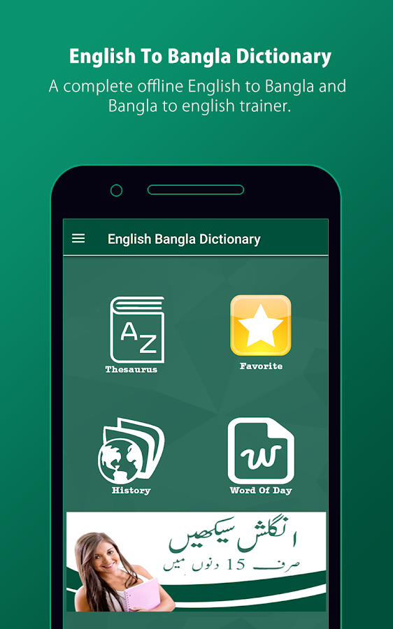 A Bilingual Dictionary of Words and Phrases (English-Bengali)