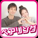 良縁探しはペアリング♪登録無料の恋活出会系アプリ icon