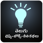 Telugu Tips and Jokes(Stories)