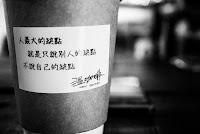 溫咖啡 wen coffee
