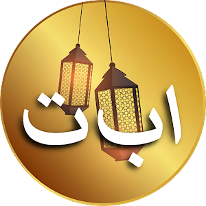 Arabic alphabets and 6 kalima Gratis