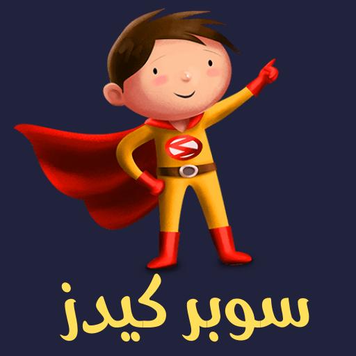 سوبر كيدز Android APK Download Free By Abdallah Zaky