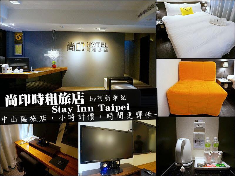 尚印時租旅館