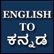 English To Kannada Translator & Dictionary
