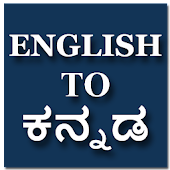 English To Kannada Translator & Dictionary