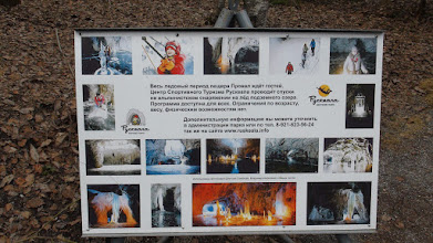 """Photo: Парк """"Рускеала"""""""