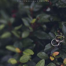 Bryllupsfotograf Anna Timoshenko (anett203). Bilde av 09.09.2013