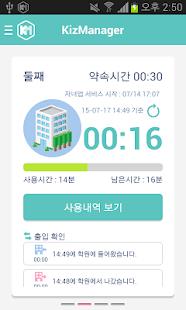 Kiz Manager - Parent's App - náhled