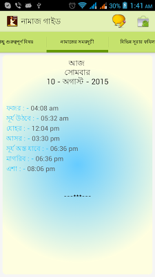 নামাজ শিক্ষা : Namaz Guide - screenshot
