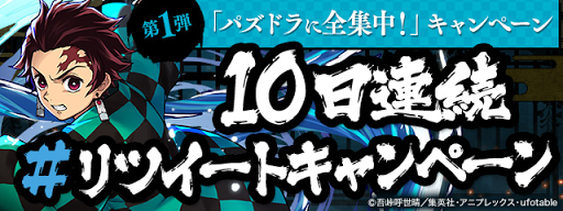 鬼滅の刃-10日連続リツイートキャンペーン