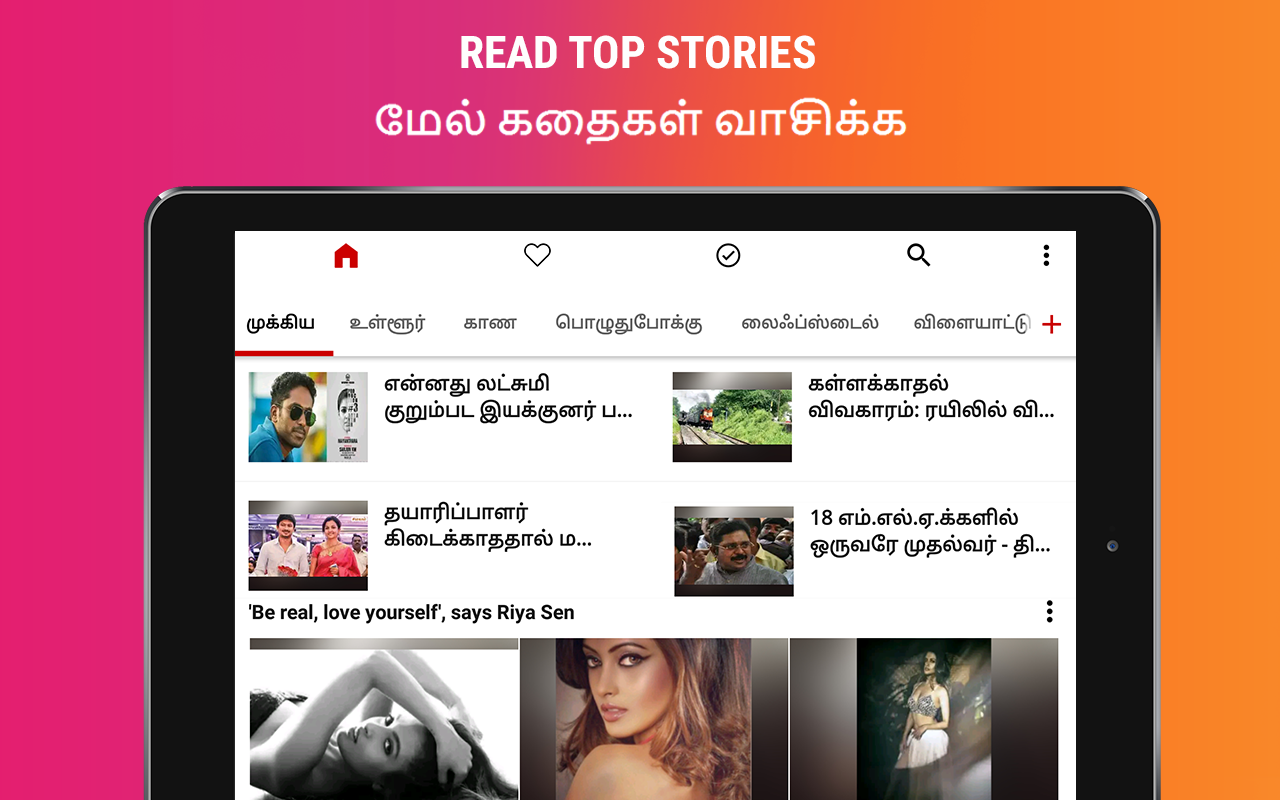 India Hindi News App: Telugu, Marathi, Tamil News- screenshot