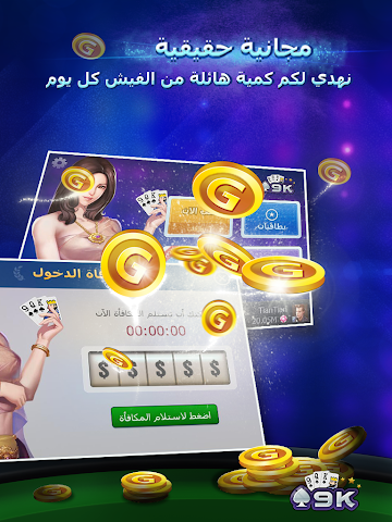 android 9K (The card games) Screenshot 11