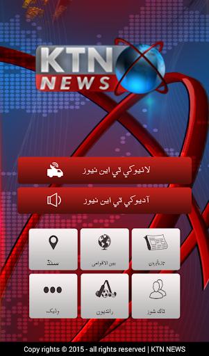 KTN NEWS Apk 1