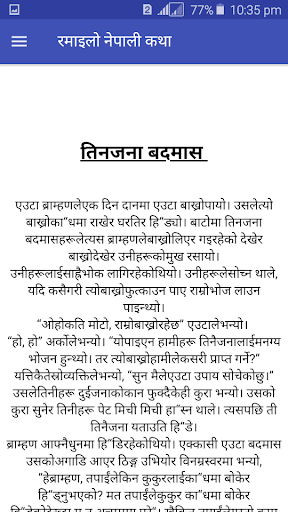 Ramailo Nepali Katha (रमाइलो नेपाली कथा) screenshot 4