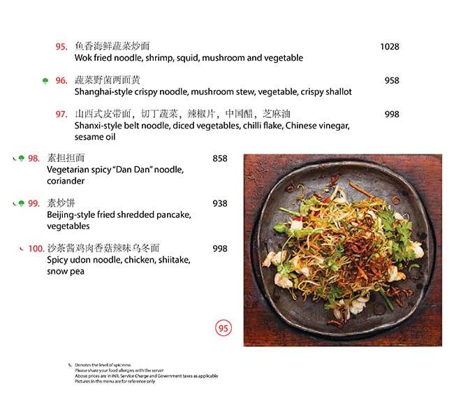 China Kitchen, Hyatt Regency menu 23