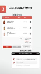 EZBAR酒瓶到 - 國內最快酒品專業外送平台、你的隨身酒窖。 - náhled