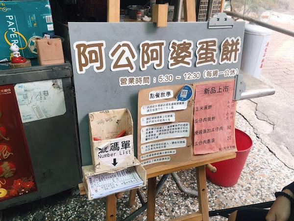 台南東區/小心吃太飽!超便宜巨無霸古早味蛋餅-阿公阿婆蛋餅
