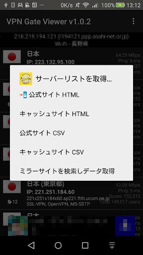 玩通訊App|VPN Gate Viewer - 公共 VPN 服务器列表免費|APP試玩