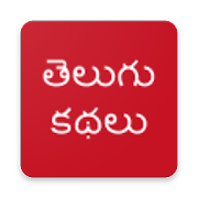 TELUGU STORIES (OFFLINE)