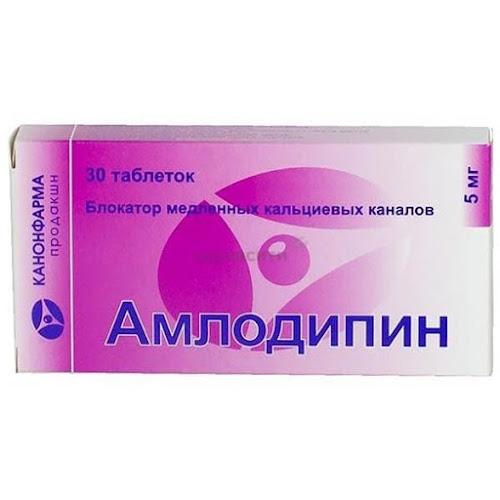 Амлодипин таблетки 5мг 30 шт.