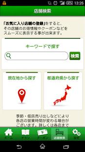 平和堂スマートフォンアプリ〜お買物をおトクに便利に!〜- screenshot thumbnail