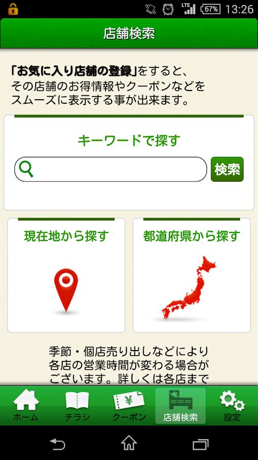 平和堂スマートフォンアプリ〜お買物をおトクに便利に!〜- screenshot
