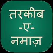 Namaz in Hindi, Namaz ka Tariqa