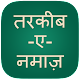 Namaz in Hindi, Namaz ka Tariqa apk