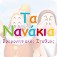 Download TaNanakia Nursery School For PC Windows and Mac