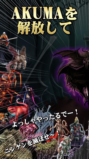 召喚AKUMA 悪魔合体召喚〜育成シミュレーションRPG