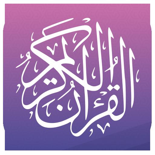 Holy Quran - Al Quran Al Karim