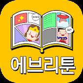 에브리툰-웹툰,무료만화,유머,커뮤니티,동영상