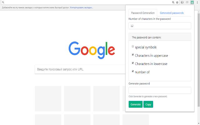 Generator passwords