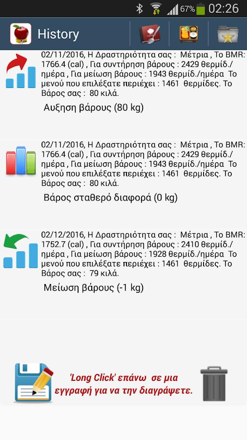 Θερμιδομετρητής - στιγμιότυπο οθόνης