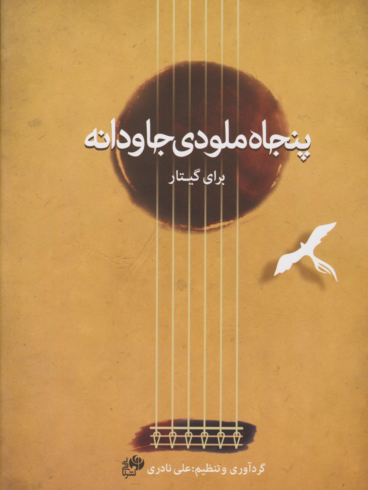 کتاب پنجاه ملودی جاودانه برای گیتار علی نادری انتشارات نایونی
