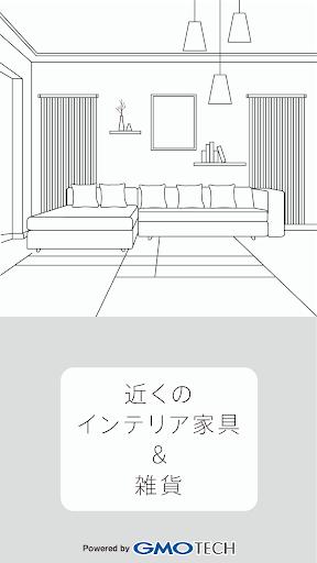 近くのインテリア家具&雑貨