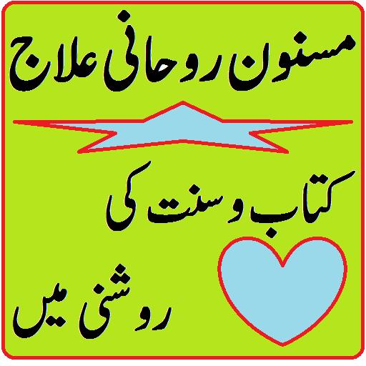 Masnoon Rohani Ilaj - Dua Taweez ki Kitab – Apps on Google Play
