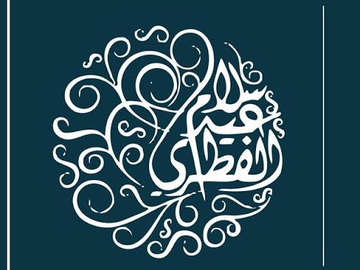 Happy Eid Mubarak Wallpapers
