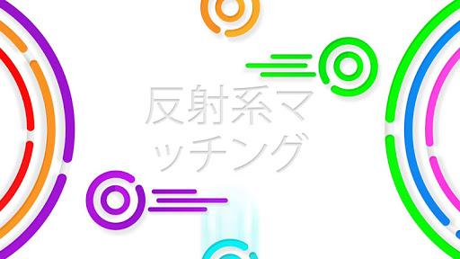 HALOS : 反射系マッチングゲーム