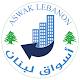 Download Aswak Lebanon For PC Windows and Mac