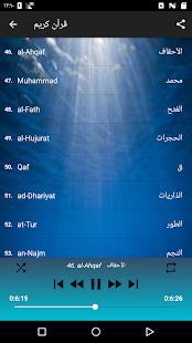 Download الشيخ صلاح بوخاطر قرآن كريم كامل بدون إنترنت For PC Windows and Mac apk screenshot 4