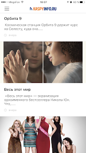 КаспийИнфо- screenshot thumbnail