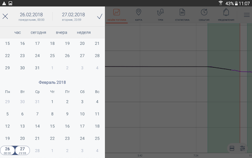 Omnicomm Online 3.4.0 screenshots 15