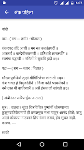 Sangeet Sharada संगीत शारदा - náhled