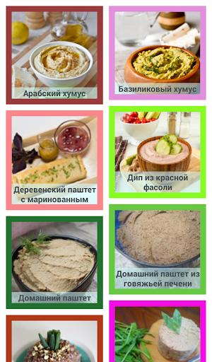 Паштет Отличные рецепты